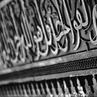 islamicscript -  Marrakesh, Morocco, 2007 -  print for sale